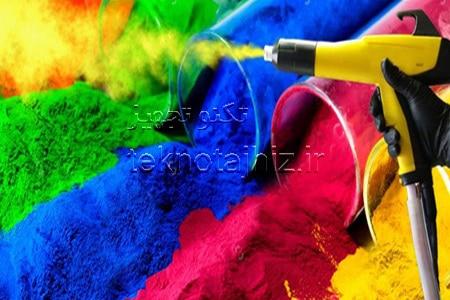 رنگ ها و پوشش های پودری