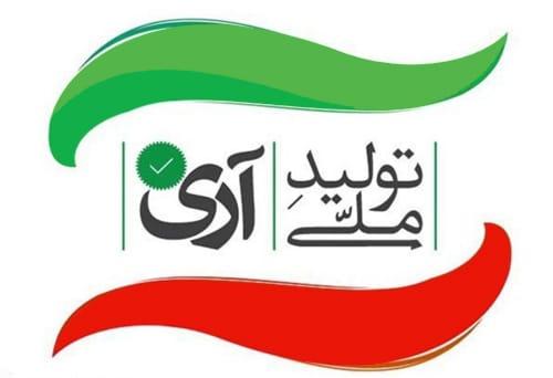 تولید ملی حمایت از تولید ملی صنعت ملی